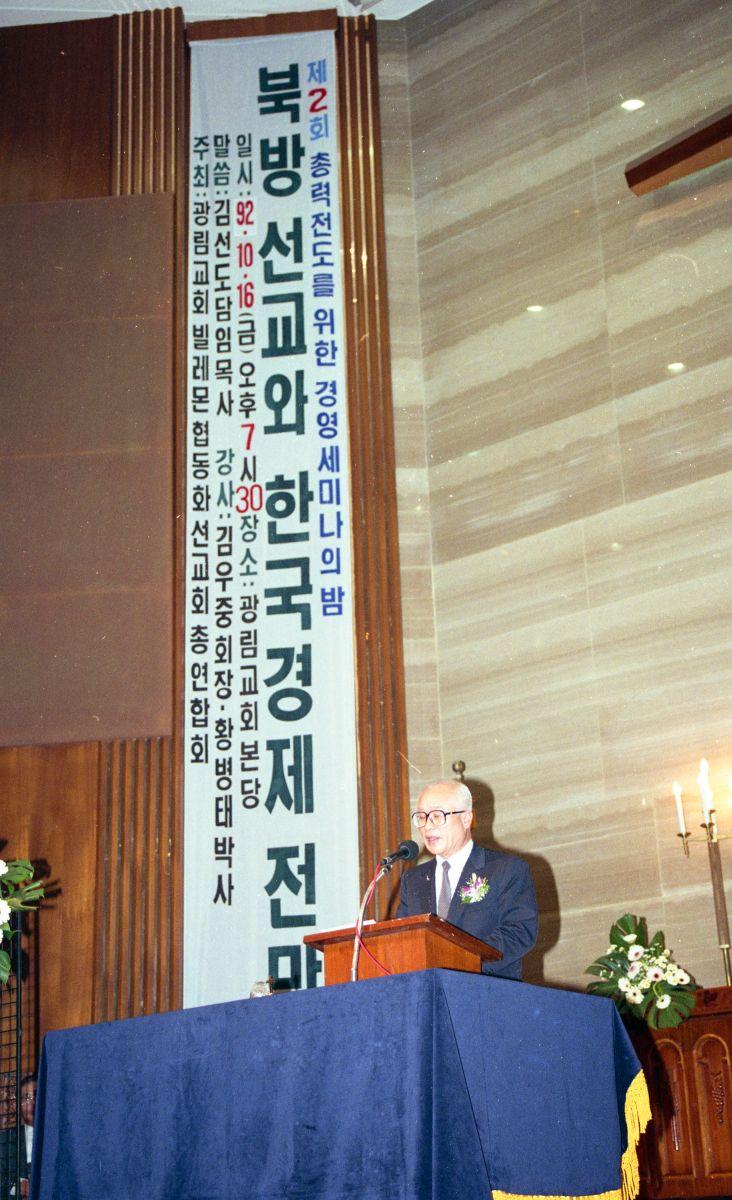 """광림교회 경영세미나의 밤, """"북방진출과 한국경제"""""""